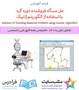 فیلم آموزشی حل مسأله فروشنده دورهگرد با استفاده از الگوریتم ژنتیک