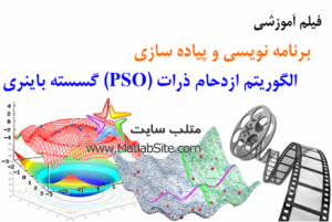 فیلم آموزشی پیاده سازی و برنامه نویسی الگوریتم ازدحام ذرات (PSO) گسسته باینری