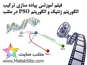 فیلم آموزشی پیاده سازی ترکیب الگوریتم ژنتیک و PSO در متلب