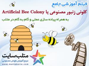 فیلم آموزشی جامع کلونی زنبور مصنوعی یا Artificial Bee Colony در متلب
