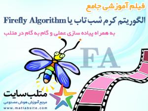 فیلم آموزشی جامع الگوریتم کرم شبتاب یا Firefly Algorithm در متلب