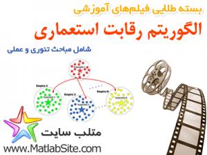 بسته طلایی فیلمهای آموزشی الگوریتم رقابت استعماری در متلب