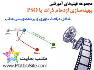 بسته طلایی فیلمهای آموزشی الگوریتم PSO — شامل مباحث تئوری و عملی